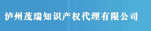 泸州商标注册_代理_申请